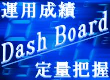 dashboard_log2