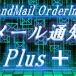 新ツール「SendMailOrderInfo+(Plus)」リリース予告