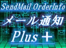メール送信ツールのご提供開始