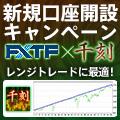 FXTF_Senkoku_120x120